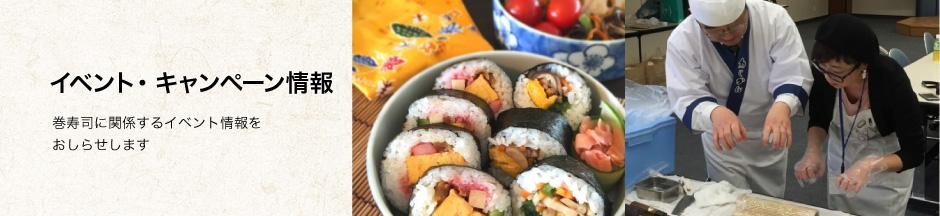 イベント・キャンペーン情報〜巻寿司に関するイベント情報をお届けします!