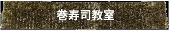 巻寿司教室