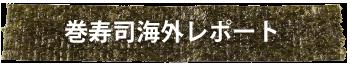巻寿司海外レポート