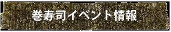 巻寿司イベント情報