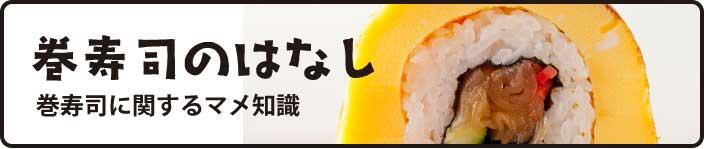 巻寿司のはなし
