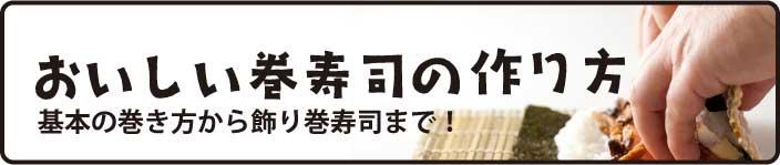 おいしい巻寿司の作り方