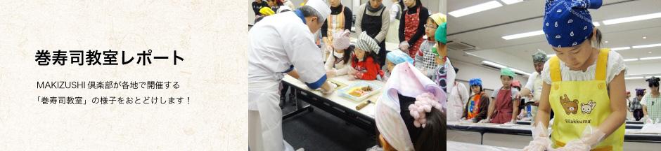 巻寿司教室レポート〜MAKIZUSHI倶楽部が各地で開催する「巻寿司教室」の様子をおとどけします!