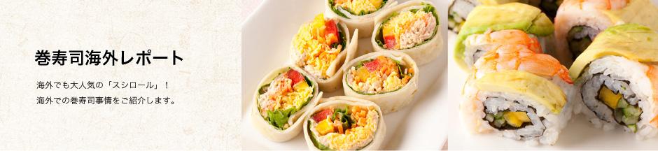 巻寿司海外レポート〜海外でも大人気の「スシロール」!海外での巻寿司事情をご紹介します。