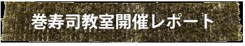 巻寿司教室開催レポート