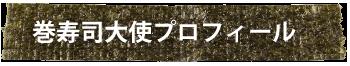 巻寿司大使プロフィール